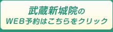 武蔵新城院エキテン予約