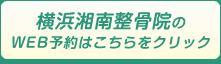 横浜湘南整骨院エキテン予約